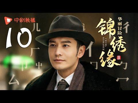 Download 锦绣缘华丽冒险 10 | Cruel Romance 10 (黄晓明 / 陈乔恩 / 乔任梁 领衔主演)【未删减版】