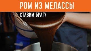 #Брага. Настоящий ром из мелассы. #рецепт
