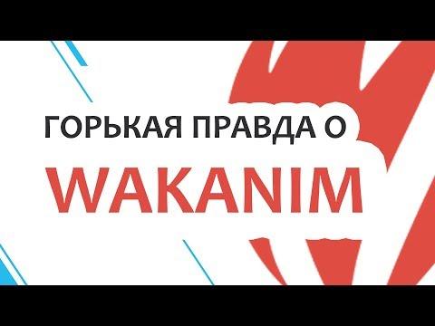 Горькая правда о Wakanim