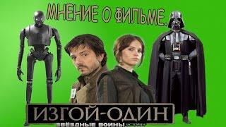 ИЗГОЙ ОДИН - ЛУЧШИЙ ФИЛЬМ 2016 ГОДА!