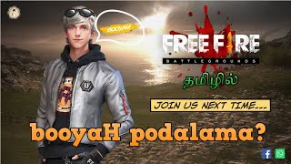 🔴Garena Free Fire | Ranked Match | Tips & Tricks | Room Matches | LIVE in Tamil on CCG 🙏🙏