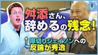 厚切りジェイソン「舛添さんの辞職が残念。日本社会は失敗を許さない」...