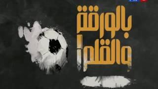 بالورقة و القلم   لقاء مع تامر عبد الحميد (دونجا) نجم نادي الزمالك السابق