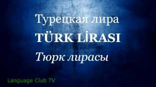 Турецкий язык: Деньги! | Урок #11