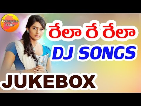 Rela Re Rela Dj songs Jukebox | Dj Songs Telugu | Telangana Folk Songs | Telangana Janapadalu 2017