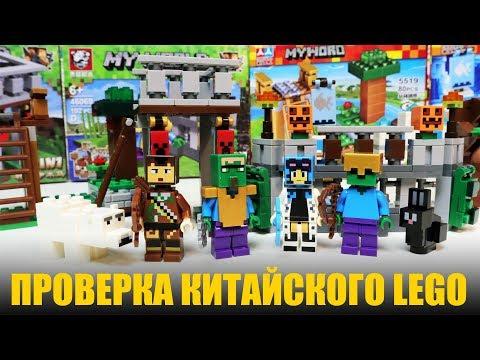 ПРОВЕРКА КИТАЙСКОГО LEGO Minecraft от ЧаоБао и Tiger