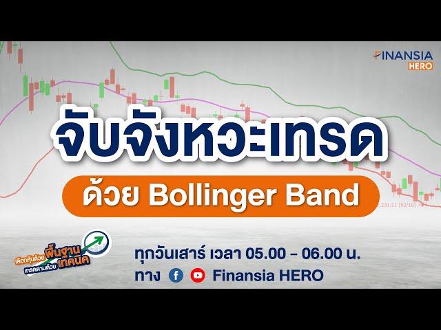 จับจังหวะเทรดด้วย Bollinger Band