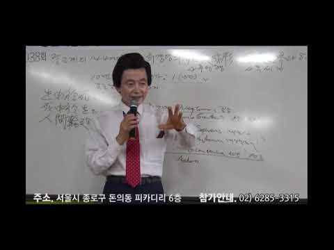 허경영강연1038회