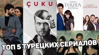 ТОП 5 Турецких сериалов, от которых хочется плакать
