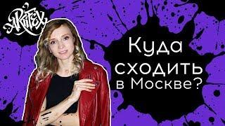 Смотреть видео Куда сходить в Москве? # 30 онлайн