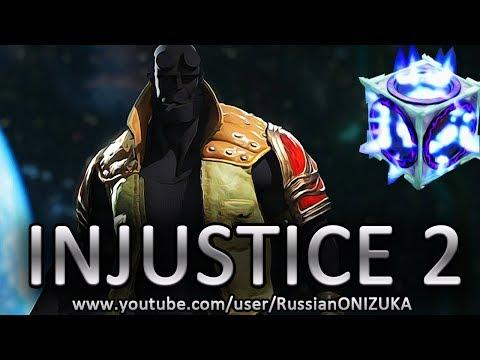 ВЫПАЛ ЭПИЧНЫЙ ШМОТ на ХЭЛЛБОЯ и РЭЙДЕНА в Injustice 2