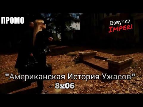 Американская История Ужасов: Апокалипсис 8 сезон 6 серия / American Horror Story: Apocalypse 8x06