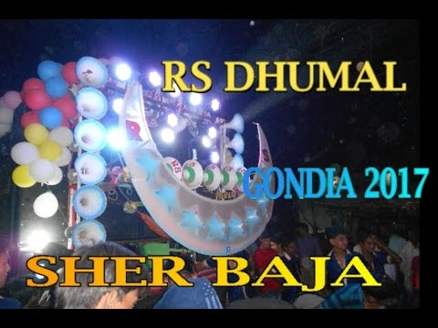 SHER BAJA AND KHALNAYAK  MIX BY  RS DHUMAL GONDIA  2017  (98504485820) | BEST SOUND QUALITY