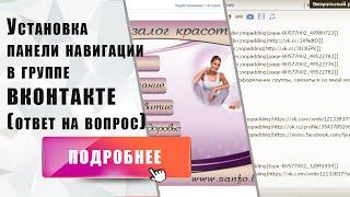 Установка панели навигации в вики-меню в группе ВКонтакте