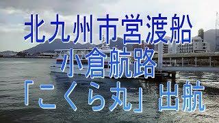 お船見!北九州市営渡船 小倉航路 「こくら丸」出航。 thumbnail