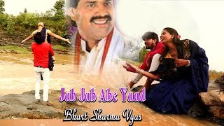 जब जब याद आये - Bharat Sharma का  दर्द भरा वीडियो 100% रुला देगा  -Jab Jab Abe Yaad -Sanjivani Music