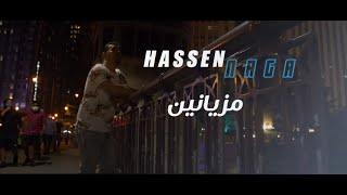 Hassen Naga - مزيانين ft Poetic 74 ( Clip Officiel ) exclusive