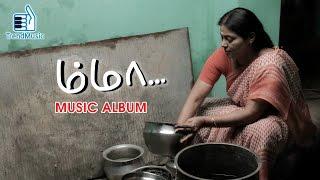 MMAA - Amma Tamil Music Album | Vijay Yesudas | Trend Music