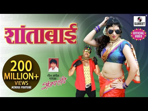 Shantabai - Official Video - Marathi Song - Sumeet Music