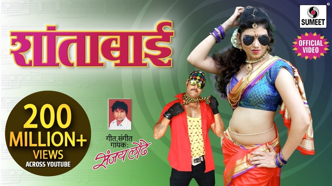 Shantabai - Official Video - Marathi Song - Sumeet Music