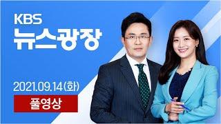 [풀영상] 뉴스광장 : 서울교통공사 교섭 타결…지하철 …
