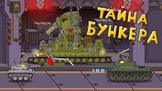 The secret of the Chinese bunker. Cartoons about tanks