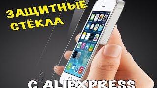 Распаковка с AliExpress №3 Пермь защитные стекла iphone 5,5s(, 2016-01-31T19:12:47.000Z)