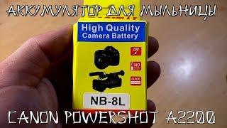 Обзор аккумулятора на Canon Powershot A2200, там есть еще варианты: A3000 A3100 A3200 A3300 PM059