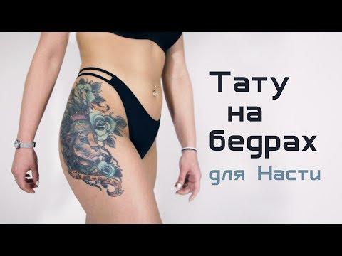 Тату для девушек на бедрах: женские татуировки на бедрах, мастер Александр Шолохов