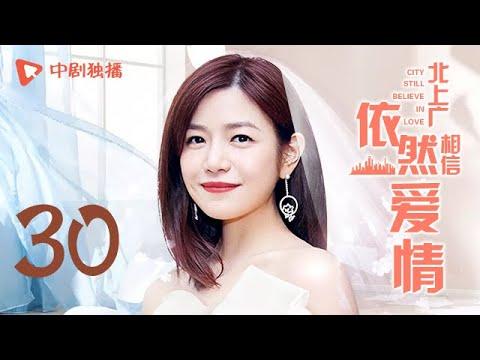 北上广依然相信爱情 30 (朱亚文、陈妍希 领衔主演)