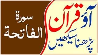 Learn Quran With Tajweed|Surah Al Fatiha