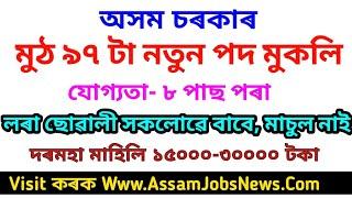 Latest Assam Government Jobs Recruitment 2020 For 97 Vacancy Posts Social Welfare Assam, DHS Chirang