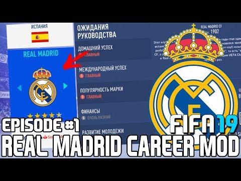 FIFA 19   Карьера тренера за Реал Мадрид [#1]   НАЧАЛО! КЕМ УСИЛИТЬСЯ?
