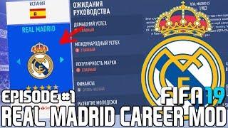 FIFA 19 | Карьера тренера за Реал Мадрид [#1] | НАЧАЛО! КЕМ УСИЛИТЬСЯ?