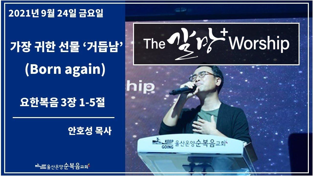 [가장 귀한 선물 '거듭남'(Born again)] 울산온양순복음교회 The갈망Worship 안호성 목사 2021년 9월 24일