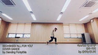 젝스키스 'ALL FOR YOU (올포유)' 안무 커버댄스 예고편 cover dance trailer