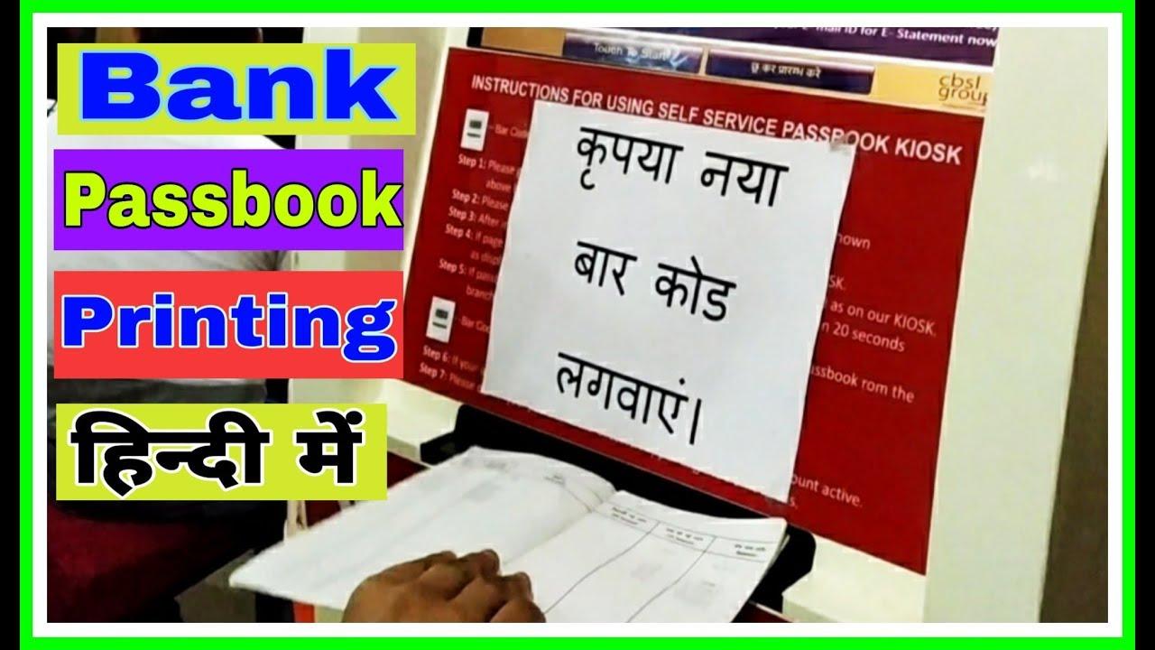 New passbook printing machine by PNB,How to print Bank passbook,pnb