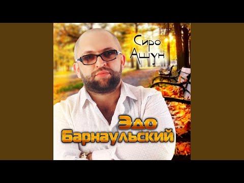 Греф Арек Гохерин