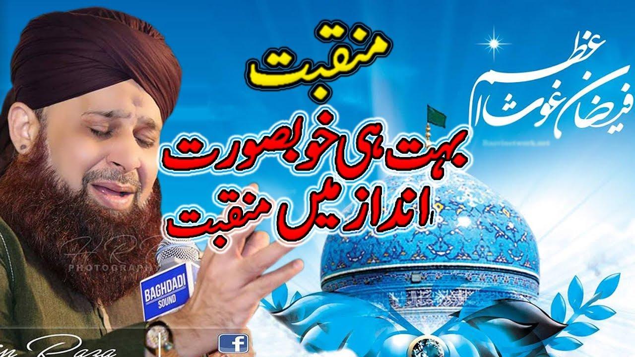 Mere Ghous Piya Jeelani  | Owais Raza Qadri Best Manqabat |  Full HD 2018