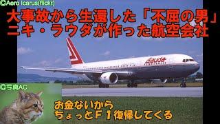 名航空会社列伝【不屈のF1レーサー、ニキ・ラウダの空への挑戦】ラウダ航空