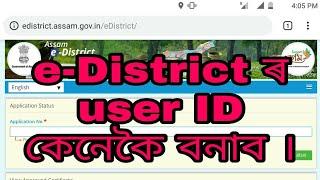 Wie das erstellen von e-District-Benutzer-ID|von hatsingimari tutorial-Assamesisch