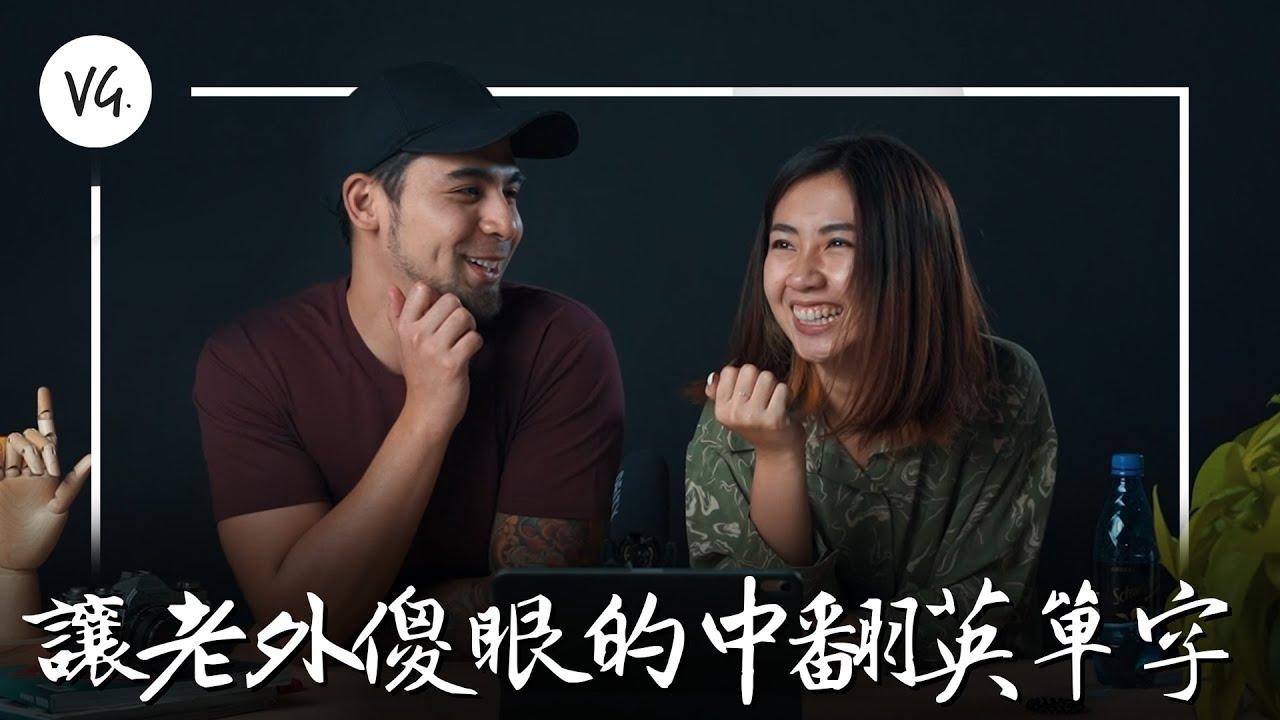 中翻英!考考外國人這些中文字的英文是什麼!男友傻眼😆