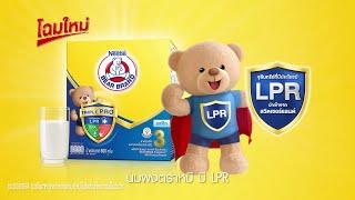 โฉมใหม่! นมผงตราหมี มี LPR