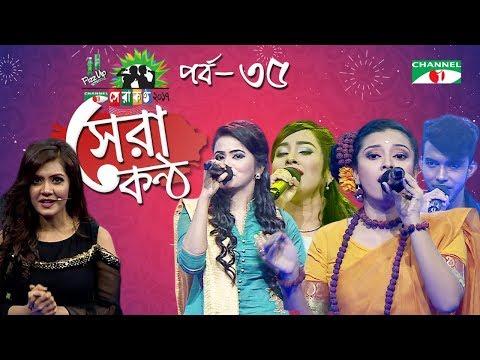Shera Kontho 2017 | সেরা কণ্ঠ ২০১৭ | Episode 35 | SMS Round । Channel i TV