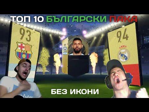 ТОП 10 БЪЛГАРСКИ ПАКОВЕ ВЪВ FIFA 18 (БЕЗ ИКОНИ)