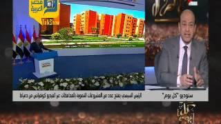 فيديو.. عمرو أديب: السيسي يحلم بتحويل مصر لـ