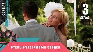 ПРЕМЬЕРА МЕЛОДРАМЫ! НЕВЕРОЯТНЫЙ СЕРИАЛ! Отель счастливых сердец. 3 серия