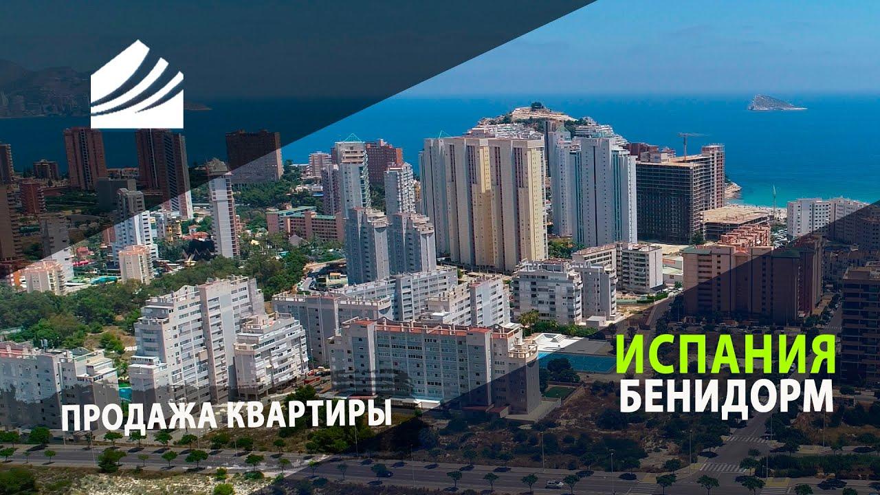 Продажа квартир в испании недорого продажа недвижимости за рубежом компании