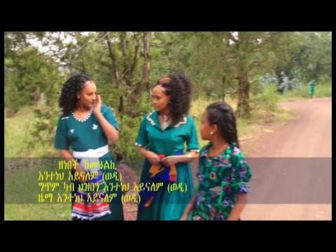 Anteneh Aynalem - Zenebech Hamealki - (Official Music Video) - Ethiopian New Music 2016