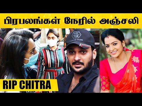 Chithra-விற்கு இறுதி அஞ்சலி செலுத்த நேரில் வந்த VijayTV பிரபலங்கள்   Pandian Stores   RIP Chithra